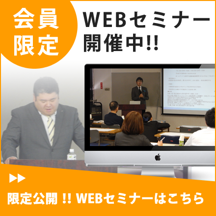 限定公開・WEBセミナーはこちら