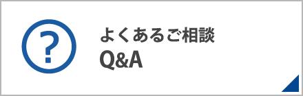よくあるご相談Q&A