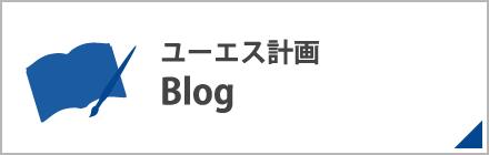 ユーエス計画Blog