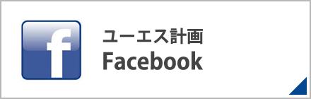 ユーエス計画Facebook