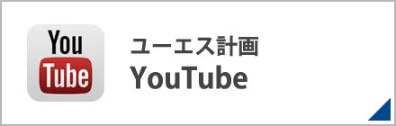 ユーエス計画YouTube