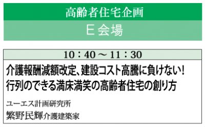 高齢者住宅フェア東京_社長セミナー