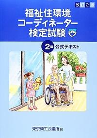 161129_福祉住環境コーディネーター写真